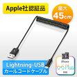 iPhone 6s対応ライトニングケーブル(カールコードタイプ・Apple MFI認証品・充電・同期・Lightning・22-45cm・ブラック)