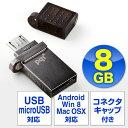 【タイムセール・数量限定・12/4 19時スタート】スマートフォン・タブレットPC対応 USBメモリ 8G(超小型・Android・USBホストWin8・Mac OS X対応・PQI製)