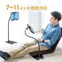 iPad・タブレットPCアームスタンド EEA-MR002【...