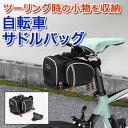自転車サドルバッグ(ロードバイク・ツーリング・簡単取付) EEA-YW0931