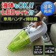 車用掃除機 ハンディタイプ カークリーナー DC12V専用シガーソケットプラグ 湿乾両用タイプ LEDライト付