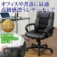 レザーチェア(PUレザー) オフィスチェア パソコンチェア ロッキングチェア  クッション入り肘掛け メッシュ素材  革張り 役員椅子 書斎  イス 椅子 【送料無料】