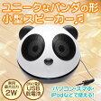 【在庫処分SALE】小型スピーカー(USB給電・パンダ)【05P07Feb16】