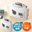 カセットテープ変換プレーヤー(カセットテープデジタル化・MP3変換・ホワイト)【送料無料】