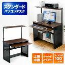 パソコンデスク(ハイタイプ・木製天板・収納棚付・幅100cm)【送料無料】