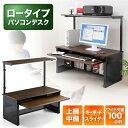 パソコンデスク(ロータイプ・木製天板・収納棚付・幅100cm)【送料無料】