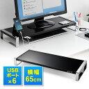 液晶モニター台(机上台・USBハブ6口搭載・スチール製・幅65cm)【送料無料】