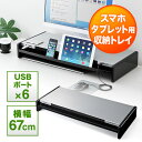 液晶モニター台(机上台・USBハブ搭載・引き出し・iPad&スマホスタンド内蔵・幅67cm)【送料無料】