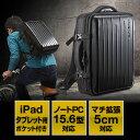ハードシェルリュック(大容量・iPad&タブレット&ノートPC収納・マチ拡張)【送料無料】