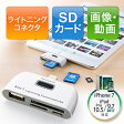 iPhone・iPadカードリーダー(iPhone 6s/6s Plus・iPad Pro/Air 2/mini 4対応・Lightningコネクタ・ホワイト)【送料無料】