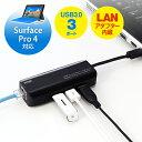 LANアダプター内蔵USB3.0ハブ(Surface Pro 4/Pro 3対応・3ポート・バスパワー)【送料無料】