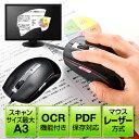 マウス型スキャナ(最大A3対応・OCR機能・PDF対応)【送料無料】