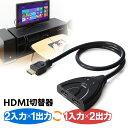 HDMIセレクター(2入力1出力・1入力2出力・双方向・PS4対応・電源不要)【05P03Dec16】