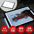 LEDトレース台 薄型タイプ(A4サイズ・調光可能・トレス台)【05P03Dec16】【1201_flash】【送料無料】