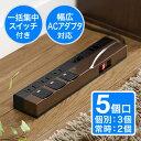 節電インテリアタップ(電源タップ・おしゃれ・5個口・一括集中・個別スイッチ付き・1.5m・ブラウン)