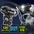 自転車用USB充電LEDヘッドライト(120ルーメン・防水・点滅対応)【送料無料】