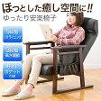 高座椅子 リクライニングチェア 安楽椅子 高脚座椅 肘付き 安楽座 リラックスチェア レザーチェア 革張り 座いす 座イス【送料無料】