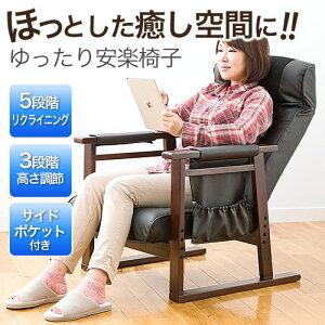リクライニング 安楽椅子 リラックス