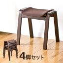 スタッキングスツール(4脚セット) 木製 曲げ木チェア 省スペース収納 積み重ね可能 補助椅子 ちょい掛け用 荷物置き オットマン 玄関椅子【送料無料】