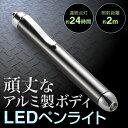 LEDペンライト LEDペン型ライト ペン型LEDライト 電池式