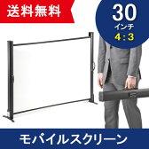 プロジェクタースクリーン モバイルスクリーン 30インチ(4:3) 30型 自立式 机上式 軽量 小型 携帯 コンパクト 簡単組立 会議室 プレゼン【送料無料】
