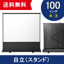 プロジェクタースクリーン 自立式 100インチ パンタグラフ式 床置き型 簡単組立 100型 会議室 プレゼン ホームシアター【送料無料】