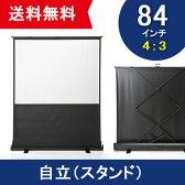 プロジェクタースクリーン 自立式 84インチ パンタグラフ式 床置き型 簡単組立 84型 会議室 プレゼン ホームシアター【送料無料】