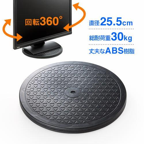 回転台 テレビ・ディスプレイ・ノートパソコン・電話用 直径25.5cm 丸型 ターンテーブル 360度回転