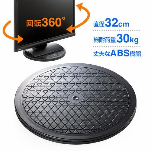回転台 テレビ・ディスプレイ・ノートパソコン・電話用 直径32cm 丸型 ターンテーブル 360度回転