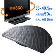 【スーパーSALE! 限定価格】テレビ回転台 360度回転 幅55cm 耐荷重50kg