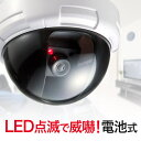 ダミーカメラ ドーム型 ダミー防犯カメラ 赤色LED 常時点滅 室内 屋内用【05P03Dec16】