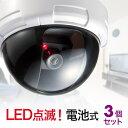 ダミーカメラ ドーム型 (3個セット) ダミー防犯カメラ 赤色LED 常時点滅 室内 屋内用