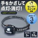 LEDヘッドライト(センサー付き) 非接触センサー 非接触式 センサースイッチ 電池式