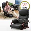 回転座椅子(リクライニング・360度回転・PUレザー・肘付き・小物収納ポケット付き)【送料無料】