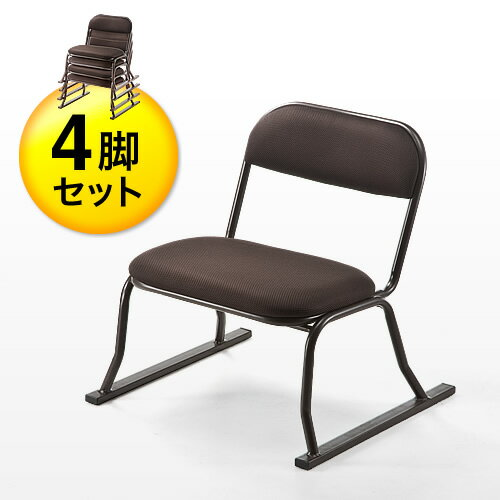 座敷椅子(正座椅子・座椅子・和室・腰痛対策・スタッキング可能・4脚セット・ブラウン)【送料無料】