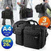 ビジネスバッグ 3way 横背負い 大容量 26L 拡張機能 ビジネス リュック ショルダー 手提げ 通勤 出張 バッグ 通勤 A4書類収納 軽量 iPad・タブレット専用収納 EZ2-BAG081【送料無料】