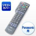 テレビリモコンカバー(シリコン・パナソニック・VIERA用)【05P03Dec16】