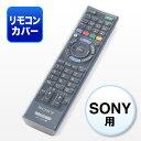 テレビリモコンカバー(シリコン・SONY・BRAVIA用)