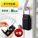 鍵収納BOX(南京錠・ダイヤル式・玄関・保管・受け渡し・大型サイズ)