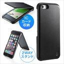 iPhone6/6s ICカード収納ケース(お財布ケータイ・スタンド機能・電波干渉防止シート付属・Suica・Edy対応・ブラック)【ネコポス対応】