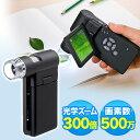 デジタル顕微鏡(マイクロスコープ・最大300倍・500万画素...
