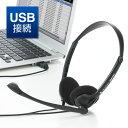 USBヘッドセット(スカイプ対応)
