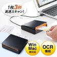 名刺管理スキャナ 名刺スキャナー USB接続 OCR搭載 Win&Mac対応 EZ4-SCN005N【送料無料】