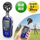 小型風速計(風力計・アネモメーター・デジタル表示)【送料無料】