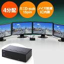 高性能ディスプレイ分配器(ミニD-Sub15pin・アナログ用・4分配)【送料無料】