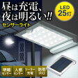 LEDセンサーライト ソーラー 人感 防犯 LED 25灯 大型 【送料無料】