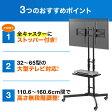 テレビスタンド 32〜65型対応 ディスプレイスタンド液晶テレビ スタンド ストッパーキャスター付 高さ無段階調整 棚板付 32インチ 〜65インチ EZ1-PL008 【送料無料】