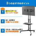 テレビスタンド キャスター付き 32〜65型対応 ディスプレイ モニター 液晶テレビ スタンド 高さ無段階調整 棚板付 32インチ 〜65インチ EZ1-PL008 【送料無料】