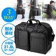 3WAYビジネスバッグ(耐水素材・大容量25L・通勤・2〜3日出張対応・A4書類収納)【送料無料】