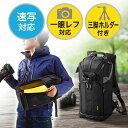 カメラバッグ(カメラリュック・バックパックタイプ・ショルダー対応・速写・三脚収納対応・一眼・レンズ収納対応)【送料無料】